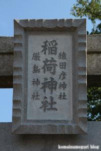 本天沼稲荷神社(杉並区天沼)2