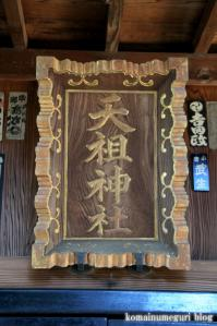 中瀬天祖神社(杉並区清水)10