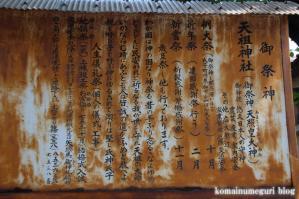 天祖神社(練馬区田柄)4