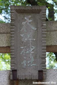 天祖神社(練馬区田柄)3