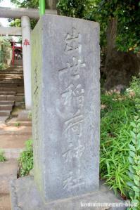 出世稲荷神社(練馬区旭町)2
