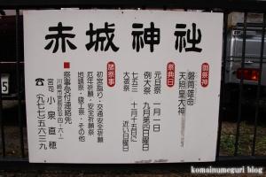 赤城神社(川崎市高津区上作延)2
