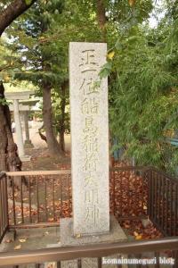 船島稲荷大明神(川崎市多摩区宿河原)2