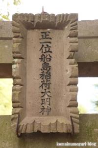 船島稲荷大明神(川崎市多摩区宿河原)7