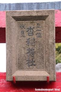 沓稲荷神社(川崎市多摩区宿河原)2