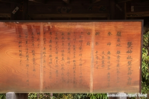 巽神社(鎌倉市扇ガ谷)2