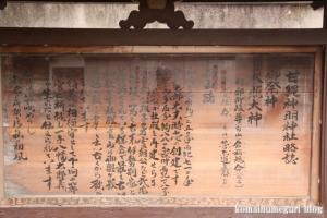 甘縄新明宮(鎌倉市長谷)4