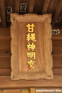甘縄新明宮(鎌倉市長谷)8