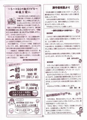 kanpou240501-2 (743x1024)
