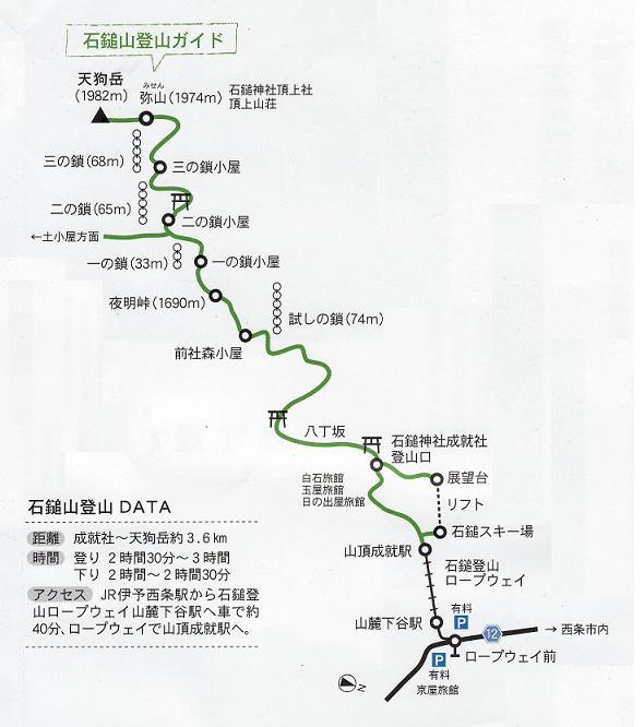 地図 石鎚ルート1
