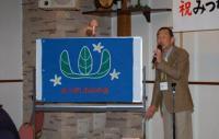 会旗のデザイン F副会長 みつがしわの花をモチーフにして、