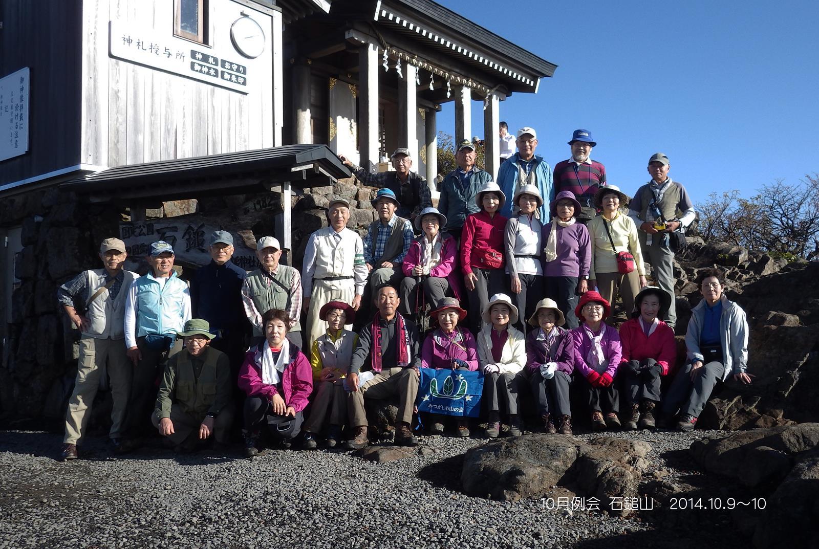集合写真  参加者26名 (男13人 女13人)
