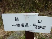 道路標示 ここ権現道~頂上へ 下山は途中から中尾の鉄塔コースへ・・・