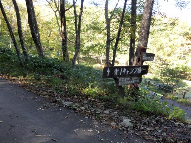キャンプ場との分岐 吾妻山へ