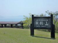 貝殻山山頂公園