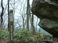6合目 力岩の所
