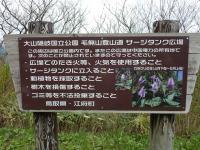 登山口 看板 出発地(俣野 サージタンク広場)
