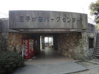 山頂のパークセンター 展望所