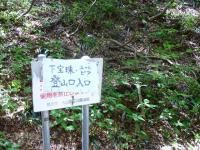 9:48 登山道口