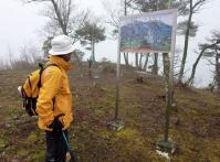 矢筈山 保存会により看板も詳細に心遣いされています。
