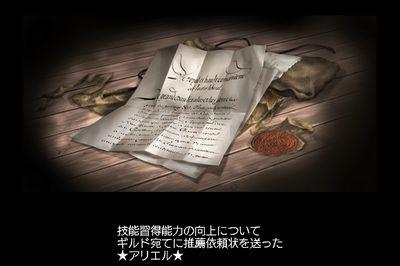 センセーからのお手紙