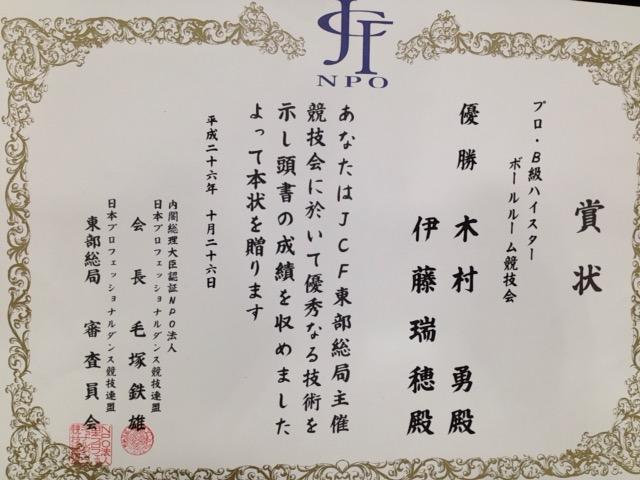 1026 賞状