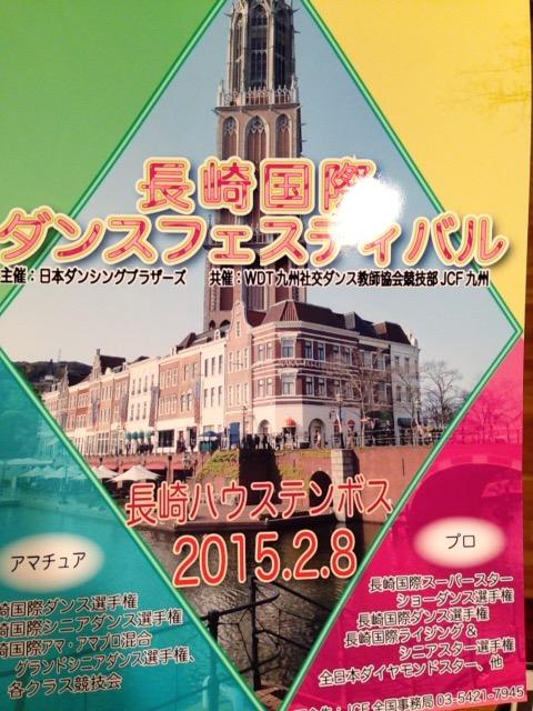 長崎競技会