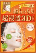 超浸透3Dマスク