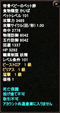 2012-08-25 01-42-39