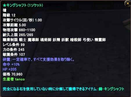 2013-04-29 01-46-10