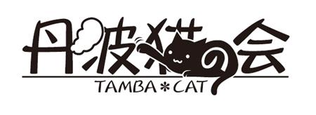 猫の会ロゴ