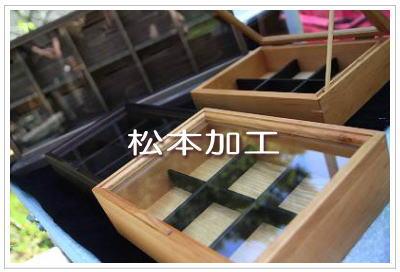 matsumoto-13-1.jpg