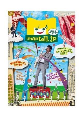 mantell.jpミュージックスクール