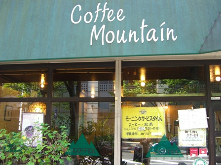 coffee mountain1