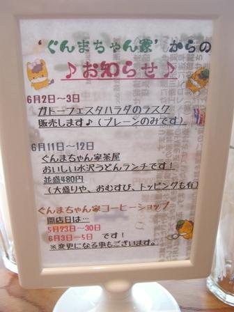 gunma4.jpg