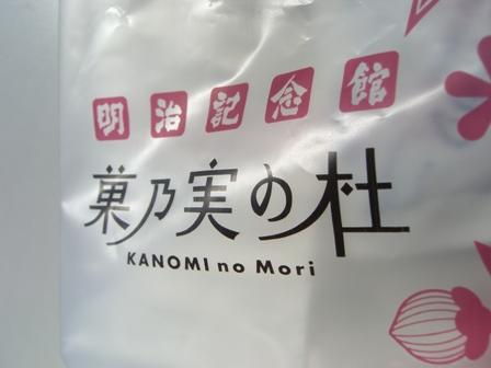kanominomori2.jpg