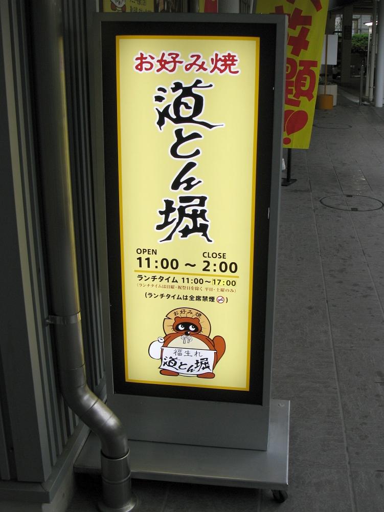 20100614 005a