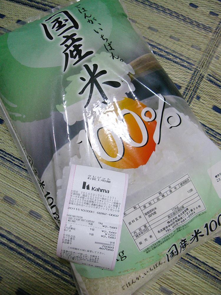 k2011_10_03 028