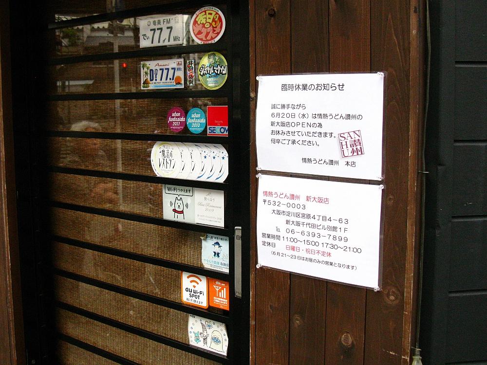 2012-06-20 036新大阪OPEN
