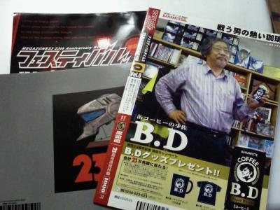 MG23 books