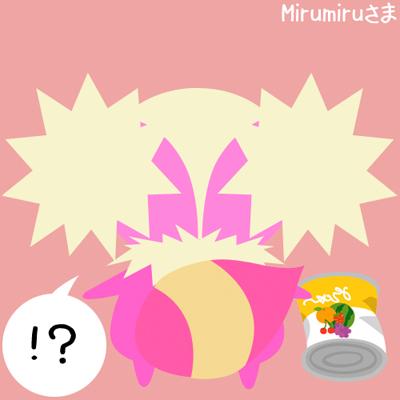 Mirumiru-58d0f.jpg