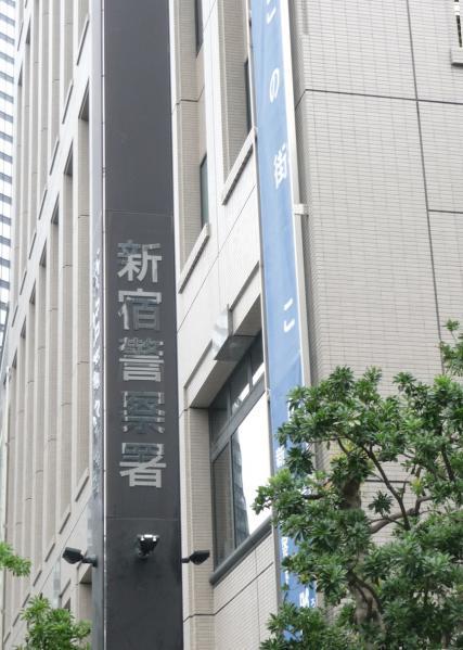 2012.07.21-4新宿警察署