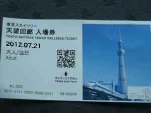 2012.07.21-19東京スカイツリーの展望回廊へ