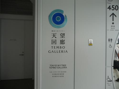2012.07.21-23東京スカイツリーの展望回廊より