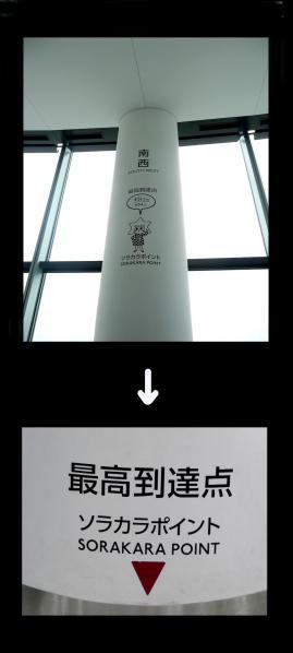 2012.07.21-25東京スカイツリーの展望回廊より