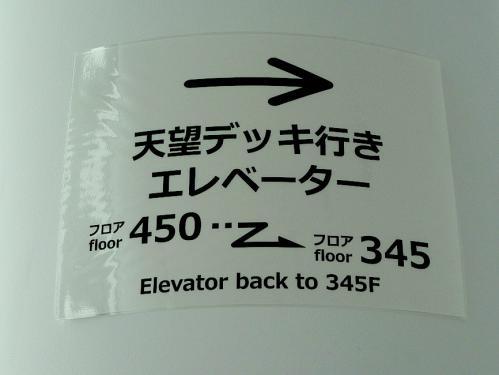2012.07.21-33東京スカイツリーの展望回廊から