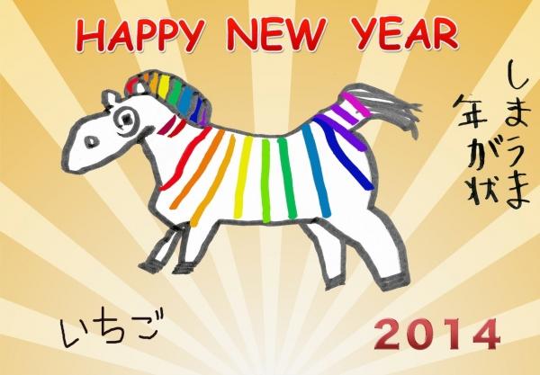 いちごの年賀状2014