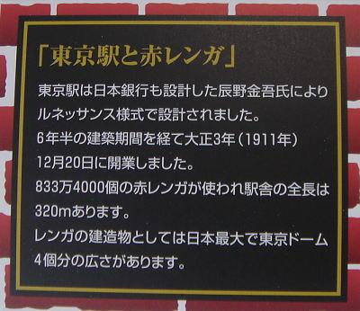 夜の東京駅2012-20