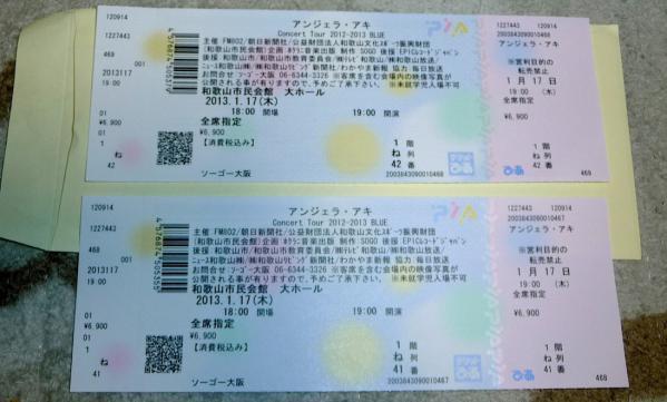 アンジェラ/アキのコンサート2013