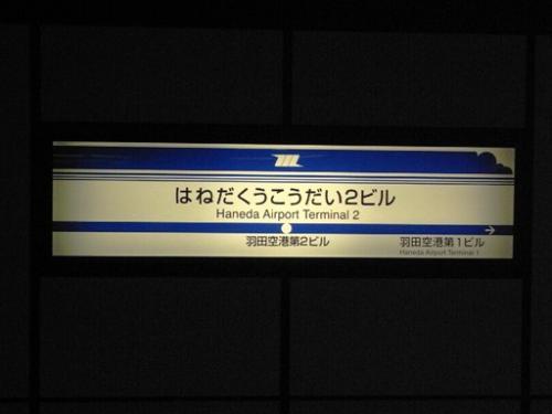 2012.11.21-羽田にて04